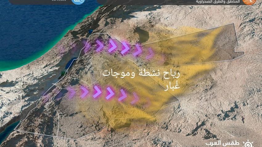 الإثنين | المملكة تتاثر بكتلة هوائية مُعتدلة الحرارة وطقس مُنعش مع نشاط للرياح الغربية