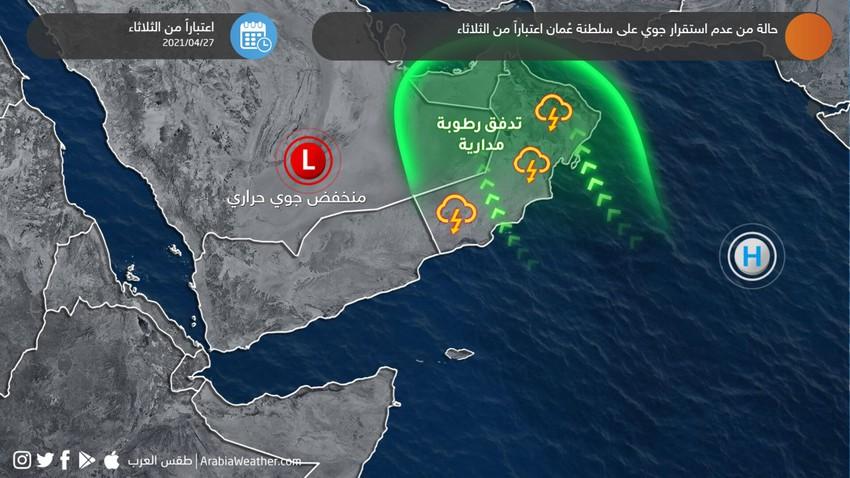 عُمان | مؤشرات على ازدياد وتيرة الأحوال الجوية الغير مُستقرة بعد مُنتصف الأسبوع