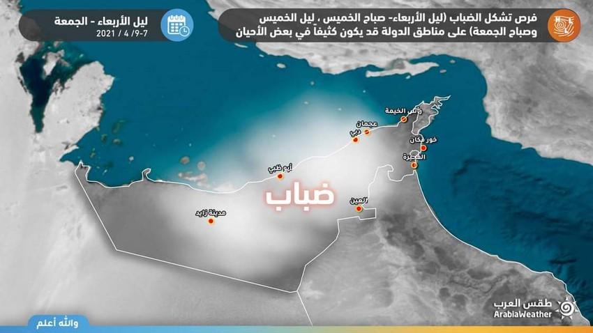 الإمارات | تنبيه من تشكل الضباب الكثيف فوق عدة مناطق بما فيها مدن رئيسية خلال نهاية الأسبوع