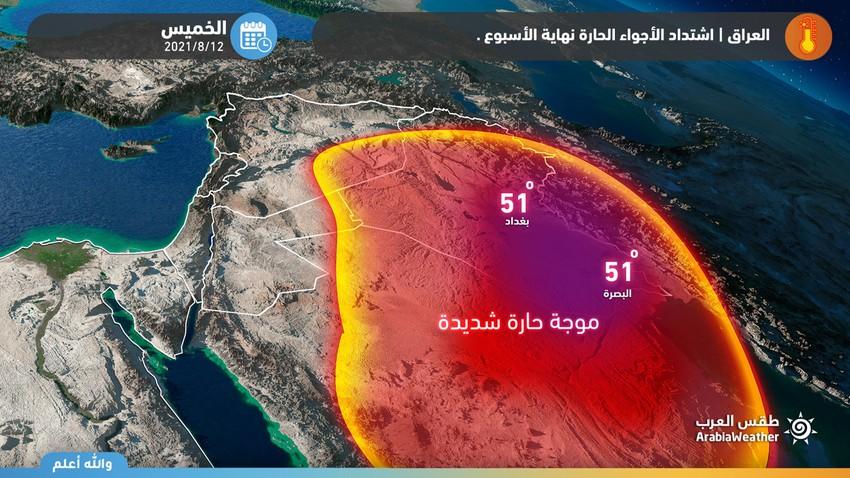 العراق | موجة حارة تترافق بدرجات حرارة قياسية قد تتجاوز ال50 درجة في بعض المناطق بما فيها العاصمة بغداد