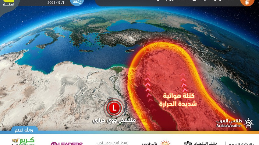 Jordan   A hot, fast-impacting air mass on Wednesday and its gradual retreat from the Kingdom as of Thursday