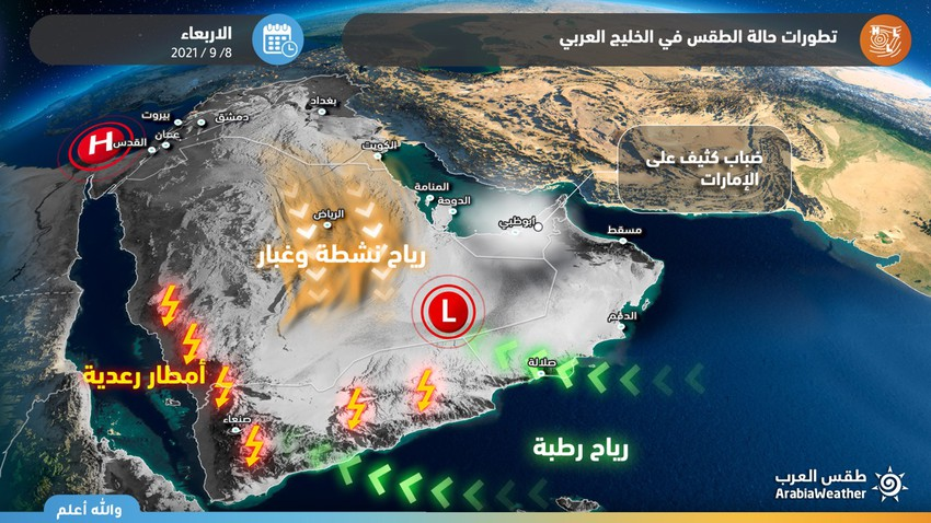Arabian Gulf | Forty temperatures, thunderstorms, and active winds that raise dust and dust in some areas during the coming days.