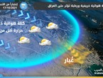Iraq Weekly Bulletin | A wet autumn air mass whose impact on the country increases after the middle of the week brings tangible changes to the weather