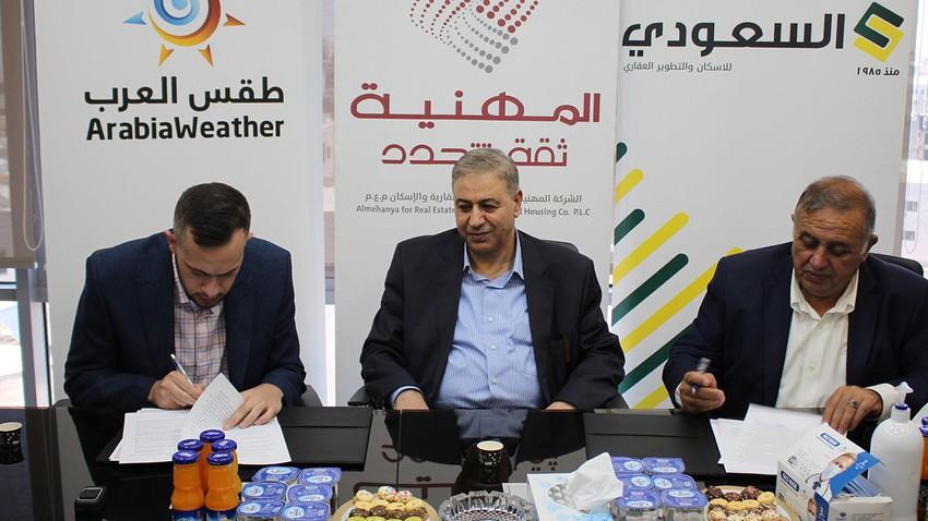 """""""طقس العرب"""" يوقع اتفاقية شراكة استراتيجية مُشتركة مع المهنية للإستثمارات العقارية و السعودي للتطوير العقاري"""