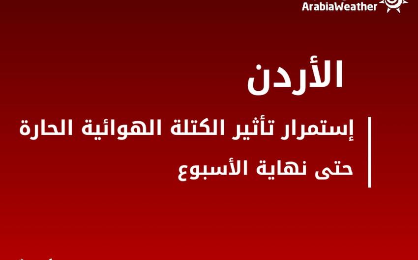 الأردن | إستمرار الكتلة الهوائية الحارة حتى يوم الجمعة وإنحسارها من السبت