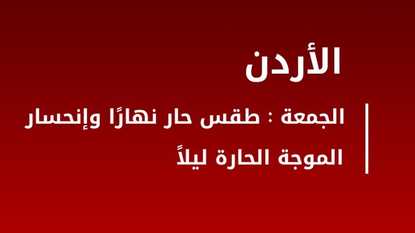 الجمعة | طقس حار نهارًا وإنحسار الموجة الحارة عن أجواء المملكة ليلاً