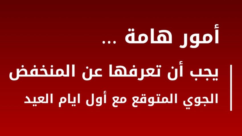 الأردن   أمور هامة يجب أن تعرفها عن المنخفض الجوي المتوقع مع اول ايام العيد