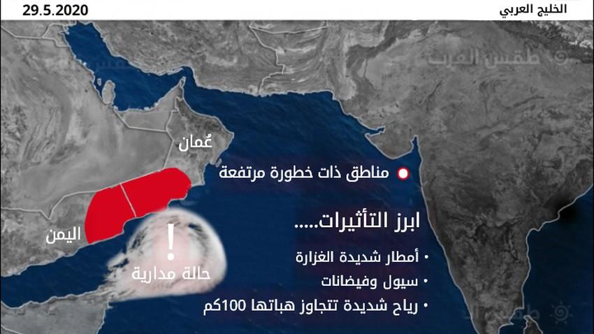 تطور الحالة المدارية في بحر العرب وارتفاع مؤشر الخطر الجمعة.....