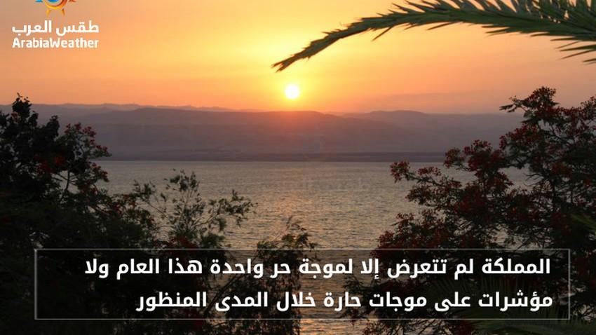 الأردن | المملكة لم تتعرض إلا لموجة حر واحدة هذا العام ولا مؤشرات على موجات حارة في المدى المنظور
