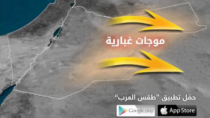 الأثنين   طقس صيفي عادي وموجات غبارية شرق المملكة..!