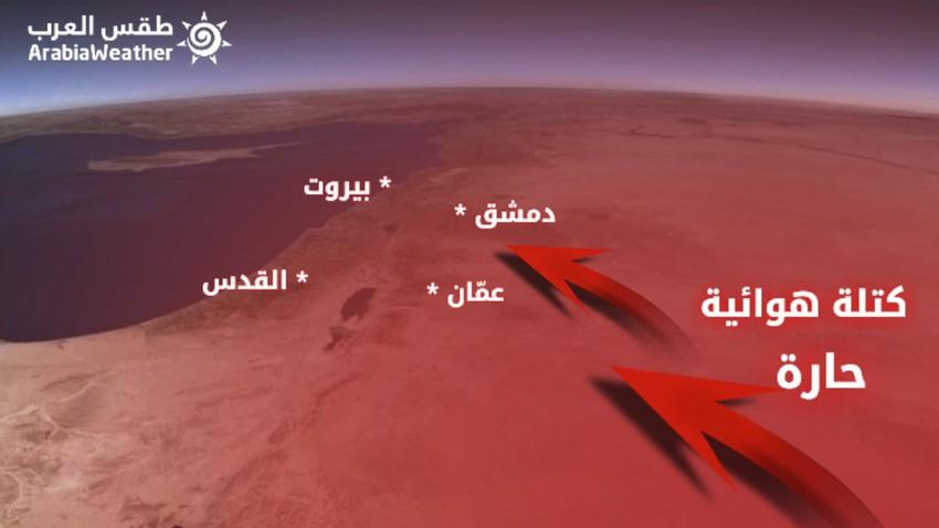 كتلة هوائية حارة تؤثر على المملكة والمنطقة من الخميس ولعدة أيام