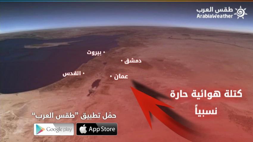 الأردن   كتلة هوائية حارة نسبياً تؤثر على المملكة من الثلاثاء وتبلغ ذروتها الأربعاء