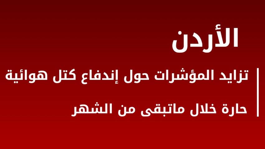 الأردن   تزايد المؤشرات حول إندفاع كتل هوائية حارة خلال ماتبقى من شهر تموز