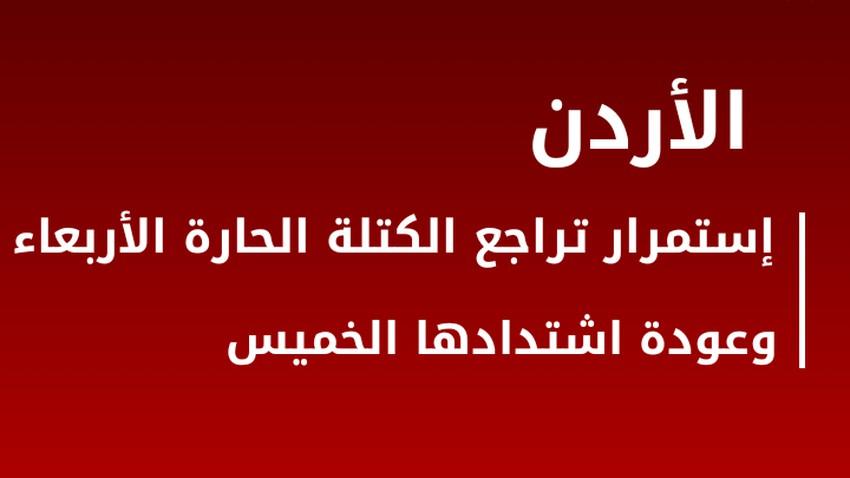 الأردن | إستمرار تراجع الكتلة الهوائية الحارة الأربعاء وعودة اشتدادها الخميس