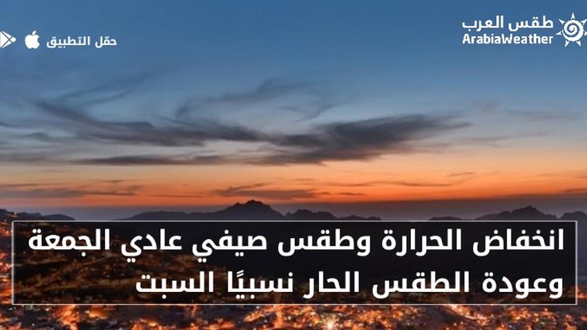 الأردن | إنخفاض الحرارة طقس صيفي عادي الجمعة وعودة للطقس الحار نسبيًا السبت
