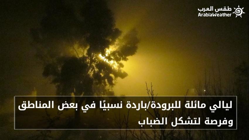 الأردن | ليالي رطبة ومائلة للبرودة إلى باردة نسبيًا في بعض المناطق وفرصة لتشكل الضباب