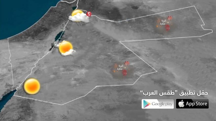 الأردن   إستمرار تأثر المملكة بالكتلة الهوائية المعتدلة،طقس معتدل نهاراً ولطيف إلى مائل للبرودة ليلاً