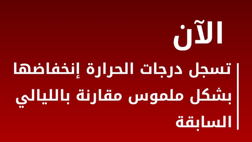 الأردن | تسجل درجات الحرارة إنخفاضها بشكل ملموس الآن مقارنة بالليالي السابقة