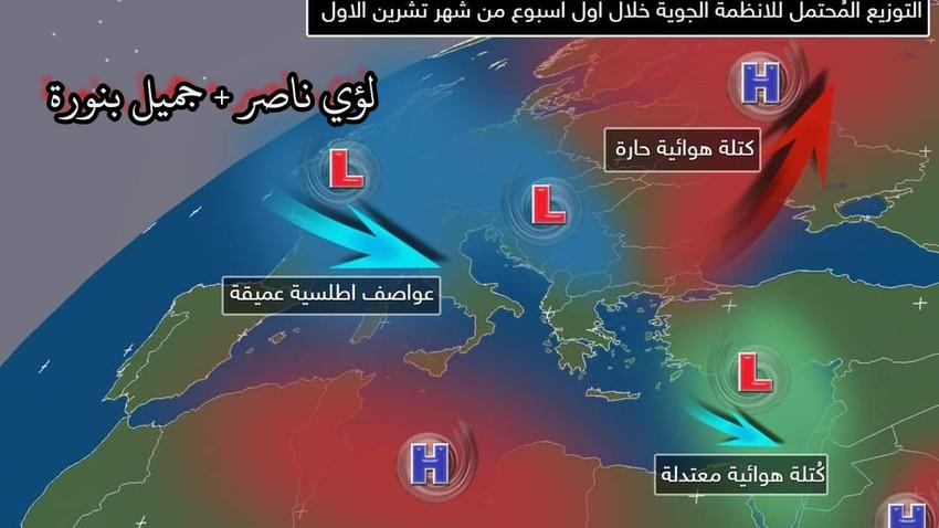 توزيع الأنظمة الجوية خلال الأسبوع الأول من شهر تشرين أول