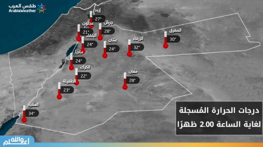درجات الحرارة المُسجلة لغاية الساعة 2.00 ظهرًا في مختلف مناطق المملكة