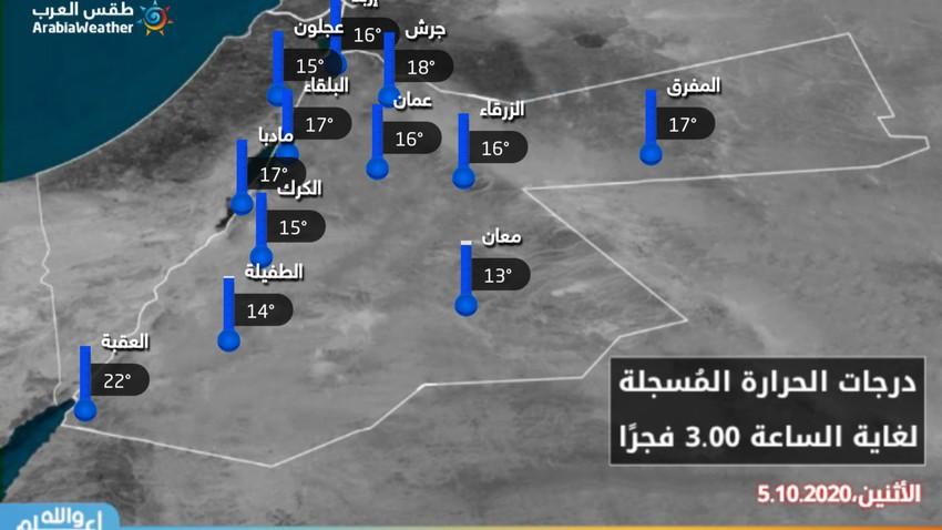 الأردن | درجات الحرارة المُسجلة لغاية الساعة 3.00 فجرًا