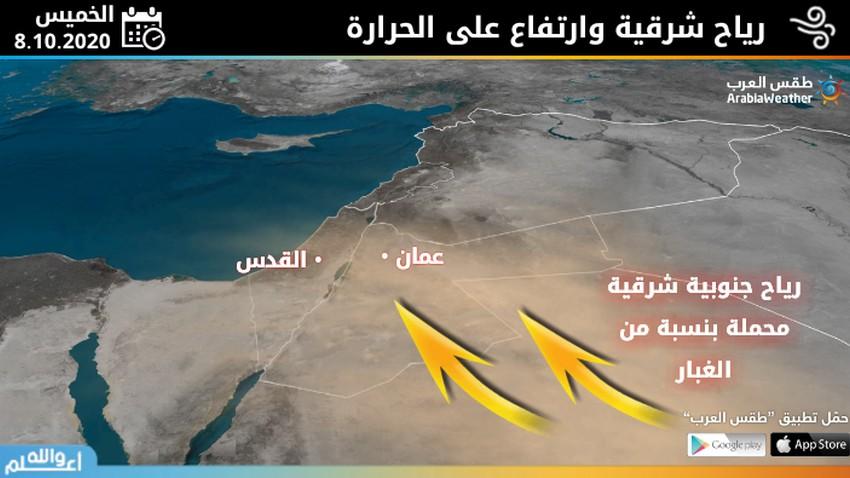 الخميس | استمرار تأثر المملكة بمنخفض البحر الأحمر وهبوب رياح شرقية محملة بنسبة من الغبار