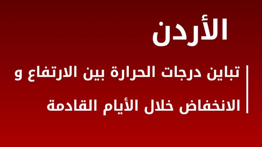 الأردن | تباين درجات الحرارة بين الارتفاع والانخفاض خلال الأيام القادمة