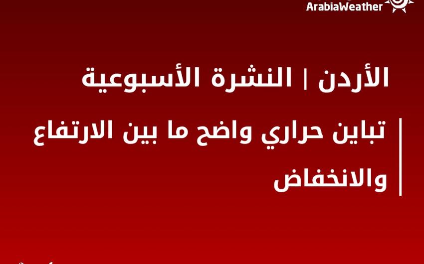 النشرة الأسبوعية للأردن | ارتفاع الحرارة مطلع الاسبوع وانخفاضها منتصفه ونهايته