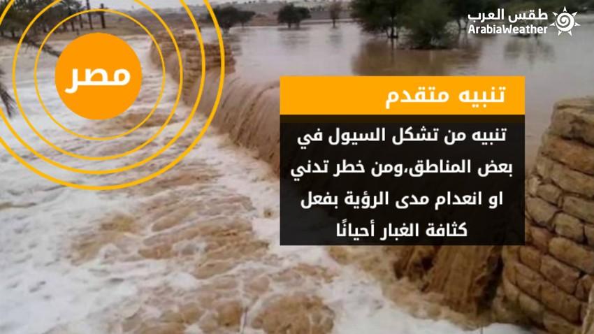مصر | تنبيهات جدية خلال الظروف الجوية المتوقعة