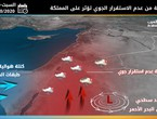 Jordan | A state of air instability gradually affecting the Kingdom on Saturday / Sunday night and until Sunday