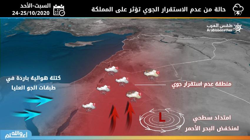 الأردن | حالة من عدم الاستقرار الجوي تؤثر على المملكة تدريجيًا ليل السبت/الأحد وحتى يوم الأحد