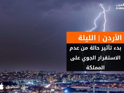 الأردن-الليلة | بدء تأثير أحوال جوية غير مستقرة على المملكة