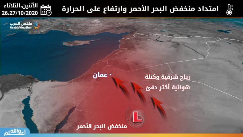الأردن | امتداد منخفض البحر الأحمر يومي الأثنين والثلاثاء والذي يترافق مع كتلة هوائية دافئة