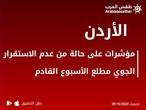 الأردن | مؤشرات على حالة من عدم الاستقرار الجوي مطلع الأسبوع القادم
