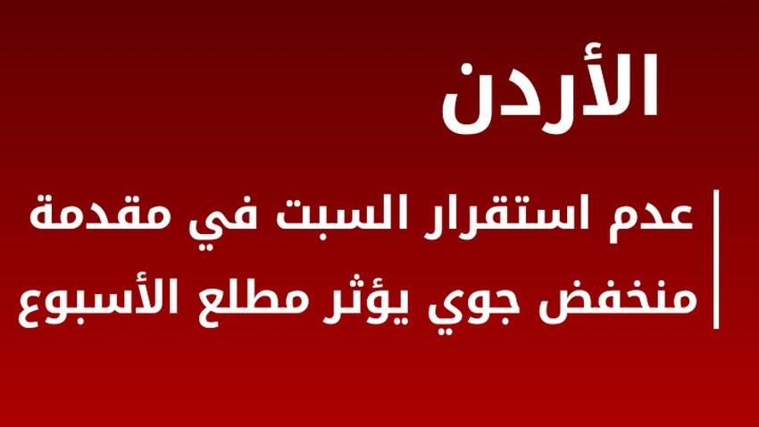 الأردن   عدم استقرار جوي السبت في مقدمة لمنخفض جوي يؤثر على المملكة مطلع الأسبوع