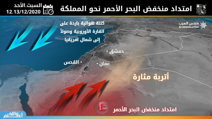 الأردن | ازدياد تأثر المملكة بامتداد منخفض البحر الأحمر وابرز التأثيرات المتوقعة