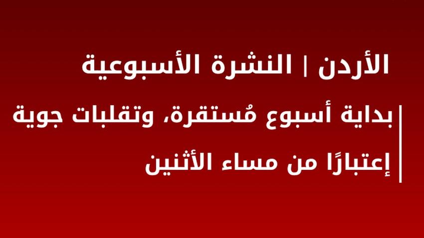 النشرة الأسبوعية للأردن | بداية أسبوع مُستقرة وتقلبات جوية إعتبارًا من الأثنين