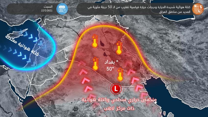 العراق   درجات حرارة قياسية تقترب من الـ 50 درجة مئوية يوم السبت