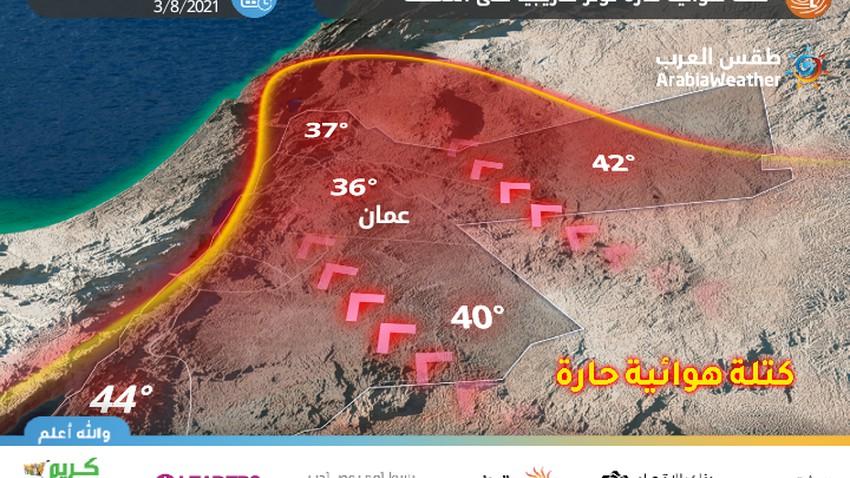 الأردن | كتلة هوائية حارة تؤثر على المملكة الثلاثاء ويزداد تأثيرها الأربعاء والخميس