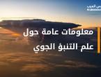 ماهو التنبؤ الجوي؟