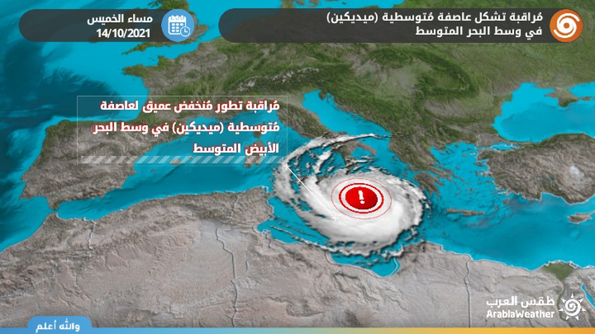 Arabia weather | Monitoring the formation of a Mediterranean storm in the middle of the Mediterranean and its effects on Arab and European countries in the coming days