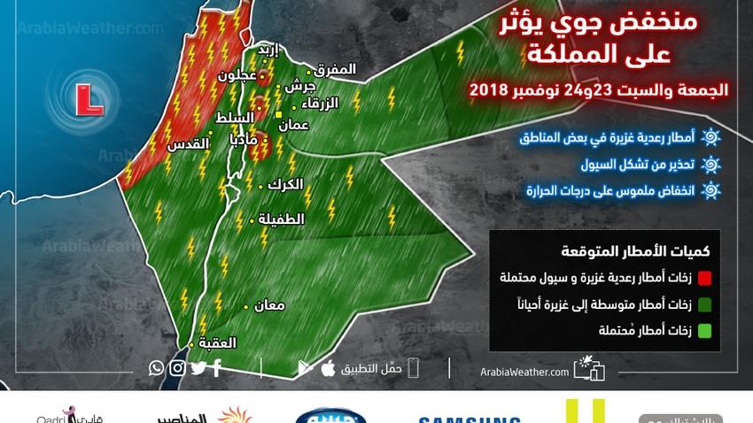 الجمعة  | منخفض جوي يؤثر على المملكة .. أمطار رعدية غزيرة أحياناً و تحذير من تشكل السيول في بعض المناطق