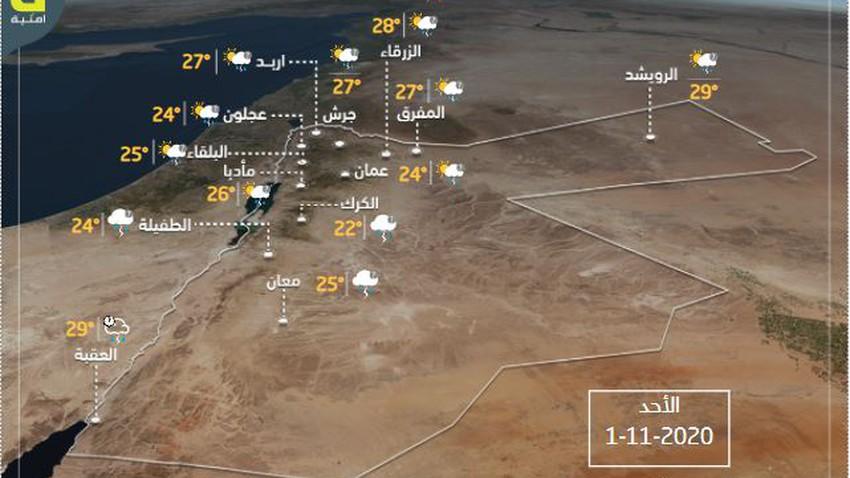 الأردن | الأحد | تتأثر المملكة تدريجيًا بحالة من عدم الاستقرار الجوي تزداد شدتها مع ساعات الليل