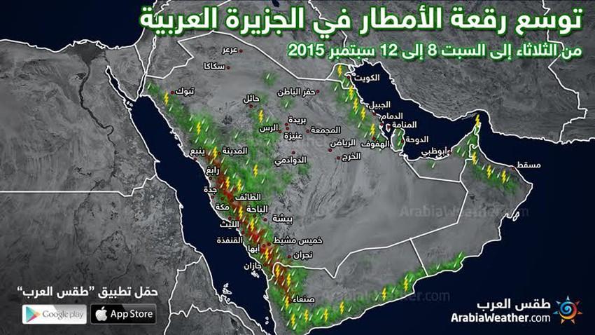 اتساع رقعة المناطق المشمولة بالأمطار الرعدية في الجزيرة العربية