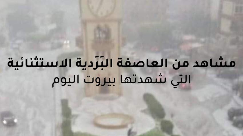 مشاهد من العاصفة البَرَدية الاستثنائية التي شهدتها بيروت اليوم