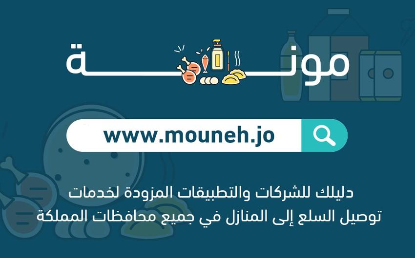 """إطلاق منصة """"مونة"""" الإلكترونية لخدمات التوصيل إلى المنازل"""
