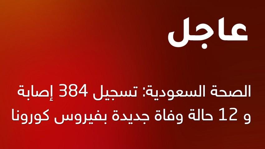 الصحة السعودية: تسجيل 384 إصابة و 12 حالة وفاة جديدة بفيروس كورونا