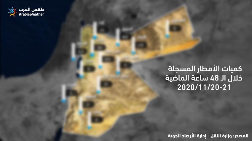 الأردن | كميات الأمطار المسجلة خلال الـ 48 ساعة الماضية - 20 و21 نوفمبر 2020