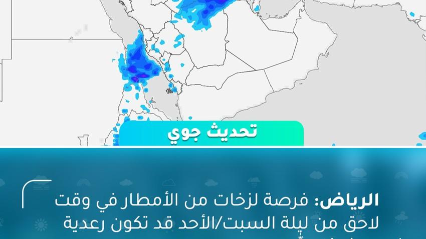 الرياض   فرصة لزخات من الأمطار في وقت لاحق من ليلة السبت/الأحد قد تكون رعدية