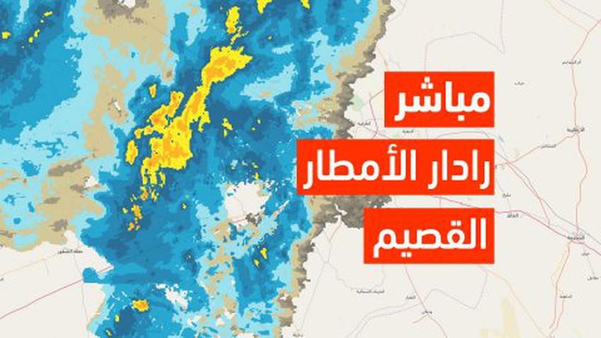 رادار الأمطار المُباشر لمنطقة القصيم